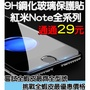 紅米系列旗艦機 9H鋼化玻璃貼 疏水疏油防指紋 挑戰全蝦皮最優惠 紅米Note4X 紅米Note5 紅米Note6Pro