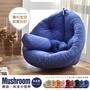 Mushroom蘑菇創意 懶骨頭 和室椅 沙發床(不需靠牆即可使用)專利商品仿冒必究!單人沙發/懶人椅/布沙發/懶人沙發