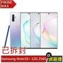 Samsung Galaxy Note10+ 12G 256GB 已拆封 福利機公司貨 贈N5200充電盤+45W快充組