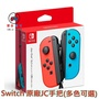 NS Joy-Con 左右手控制器 無線手把 Nintendo Switch 台灣公司貨 JC手把