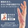 【Alphax】日本製 醫護拇指/護腕固定帶 一入 (左右區分)