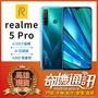 奇機通訊 realme 5 Pro 全新公司貨 6.3吋 AI四鏡頭 閃充 景深 8GB/128GB