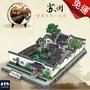立體拼圖 中國風 生日禮物 【現貨】 蘇州園林 中國古典園林