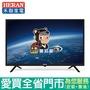 HERAN禾聯43型液晶顯示器HF-43VA7(第四台專用)含配送到府+標準安裝 【愛買】