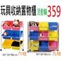 玩具櫃可移式收納架玩具收納組兒童房遊戲房必備玩具收納層架6格九格12格20格多功能收納組玩具雜物分類收納置物櫃台灣製