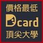 Dcard 狄卡  台灣帳號 頂尖大學 已開通帳號 帳號