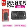 [雙手萬能] 調光器系列-600W插座式