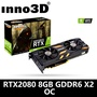 下殺Inno3D RTX2080 8GB GDDR6 X2 OC 1H3DP1USB-C/1755MHz/256bit