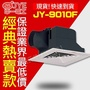 JY-9010F 浴室通風扇輕鋼架型 中一電工 排風扇 排風機 抽風機【東益氏】售阿拉斯加 亞普牌 國際牌 康乃馨