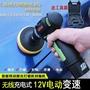 汽車拋光機無線打蠟機工具12v電動充電家車用劃痕修復封釉打磨機 英雄聯盟