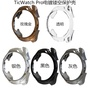 Ticwatch E手表表殼ticwatch pro保護套鏤空電鍍TPU保護殼 智能手錶殼替換手腕帶殼 運動手環替換殼