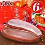 【賀鮮生】台灣野生黑金烏魚子禮盒2盒(約6兩/片/盒/贈禮盒提袋)