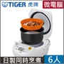 TIGER 虎牌 日本製_6人份微電腦炊飯電子鍋 (JBV-S10R)