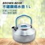 【露營趣】附收納袋 DS-248 1L 不鏽鋼燒水壺 咖啡壺 燒水壺 茶壺 露營 野營 炊具