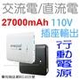 【27000mAh】enerpad AC27K 直流電/交流電/攜帶式行動電源/110V輸出/通用AC插座/USB雙輸出/專利商品/通過驗證/備用電源-ZY