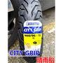 MOTORS-米其林City Grip輪胎10吋.100-90-10.適合:市區.晴雨胎.氮氣含工$1500.125cc