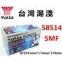 頂好電池-台中 台灣湯淺 YUASA 58514 SMF 85AH 歐洲車免保養汽車電池 XC60 S80 3系列