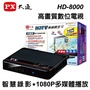 PX大通 HD-8000 高畫質數位電視機上盒 數位機上盒 影音教主II(HD-2000升級版)