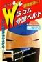 日本製W骨盆矯正帶護腰帶彈性強男女可用654300代購