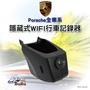 BuBu車用品【Porsche全車系 隱藏式 行車記錄器】Full HD 1296P 150度超廣角