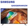 【SAMSUNG三星】65吋4K Smart QLED電視QA65Q60RAWXZW(含標準安裝)★加碼贈U-PRO2安博盒子台灣純淨版X950★回函贈SoundBar N300市價4990元