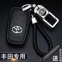 豐田雷凌鑰匙包 鑰匙扣 鑰匙皮套 卡羅拉RAV4新凱美瑞皇冠漢蘭達汽車銳志 鑰匙套