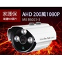 XM方案1080P防水200W畫素監視鏡頭【B6025-3】200W畫素3.6mm【NTSC】AHD攝影機雄邁MX310(100元)