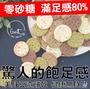 【日本人氣商品】低卡美身豆渣餅乾 四種口味 一組96片 免運費 低GI 生酮OK 素食OK 聖誕禮物