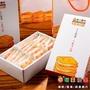 手工牛軋夾心餅禮盒【每日優果】每盒內有18片★伴手禮
