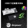 超讚higap6❤臺灣BITSPOWER BP 1080Ti公版 顯卡冷頭 BP-WBV1080TIFE-H-BRGB