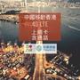 香港中國移動 4G LTE 香港上網卡