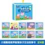 新品限購!全套10冊小豬佩奇教養智慧親子互動故事書 兒童繪本0-3-6周歲幼兒園寶寶圖畫書籍 peppa pig早教啟蒙
