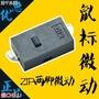 ZIP 微動 羅技M905 無線鼠標微動 ZIPPY 專用2腳兩腳微動開關