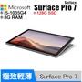 Microsoft 微軟 Surface Pro7 白金 VDV-00011 【i5/8G/128G/Buy3c奇展】