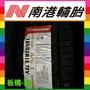 南港輪胎    AS-1     165-55-15     一條現金完工價1750