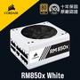 海盜船 CORSAIR RM850X White 80Plus金牌 850W 電源供應器 十年保固 官方授權旗艦店