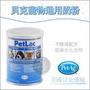 🚚 Petlac寵物通用奶粉