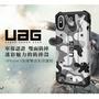 UAG 限量迷彩美國軍規認證手機殼 (贈傳輸線+保貼)