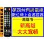 [百威電子] 大大寬頻 高雄市 新高雄有線電視可用 第四台有線電視數位機上盒遙控器 電視學習功能