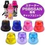 日本Skater 直飲式水壺480ml 替換蓋 (PPSB5SAN) 專用蓋 蓋子