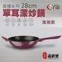 義廚寶 星鑽系列單耳深炒鍋28公分(浩瀚紫)