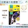 【日本代購】 Dr.Scholl爽健 QTTO睡眠 專用 機能 美腿襪 M號 L號 qtto 日本 三段提臀 骨盆 加強型 【一期一會】