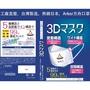 韓國口罩 KF94 現貨