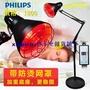 飛利浦紅外線理療燈 烤電理療家用儀 紅光神燈烤燈 遠紅外線燈泡