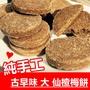 古早味純手工 大仙楂梅餅 好吃  手感的口感就是有顆粒感