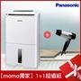 獨家贈吹風機-【Panasonic 國際牌】11公升除濕機 新制一級能效(F-Y22EN)