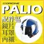 [中壢安信]義大利 ORIGINE 帕力歐 PALIO 安全帽 專用 賣場 配件 透明鏡片 內襯 頭頂 兩頰