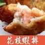 【Hi!鱻】- 超好吃花枝蝦排3入,料比漿多,飽滿的花枝與蝦仁,吃海鮮找Hi鱻就對了!