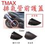 APO~J7-6~臺製TMAX排氣管前護蓋/TMAX防燙蓋/TMAX530前護蓋~2008-2016年適用~