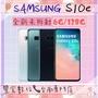 S10e 三星 (6G/128G) 5.8吋 Samsung 全新空機 原廠正品 未拆封公司貨 保固一年【雄華國際】